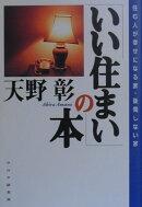 「いい住まい」の本