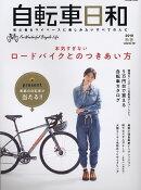 自転車日和 Vol.46