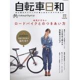 自転車日和(vol.46) 本気すぎないロードバイクとのつきあい方 (タツミムック)