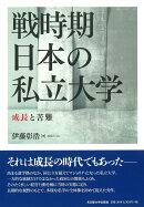 戦時期日本の私立大学