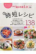 時短レシピ138