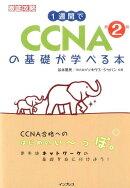 1週間でCCNAの基礎が学べる本第2版