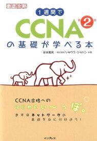 1週間でCCNAの基礎が学べる本第2版 (徹底攻略) [ 谷本篤民 ]