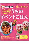 cookpad×オレンジページお披露目!うちのイベントごはん (Orange page books)
