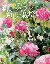 新しいバラの新しい栽培 (New Roses別冊)