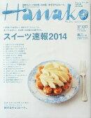 Hanako (ハナコ) 2014年 2/13号 [雑誌]