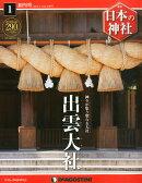 週刊 日本の神社 2014年 2/18号 [雑誌]