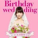 Birthday wedding(初回限定盤 TYPE-A CD+DVD)