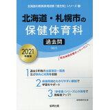 北海道・札幌市の保健体育科過去問(2021年度版) (北海道の教員採用試験「過去問」シリーズ)