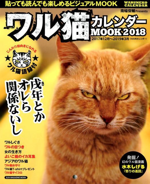 ワル猫カレンダーMOOK(2018) (SUN-MAGAZINE MOOK)