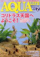 月刊 AQUA LIFE (アクアライフ) 2014年 02月号 [雑誌]