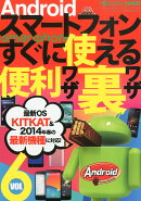 Android (アンドロイド) スマートフォン すぐに使える便利ワザ・裏ワザ Vol.6 2014年 02月号 [雑誌]