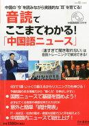 音読でココまでわかる「中国語ニュース」 2014年 02月号 [雑誌]