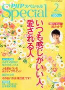 PHP (ピーエイチピー) スペシャル 2014年 02月号 [雑誌]