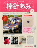 週刊 棒針あみ 2014年 2/26号 [雑誌]