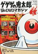 隔週刊 ゲゲゲの鬼太郎 TVアニメDVDマガジン 2014年 2/18号 [雑誌]