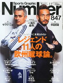 Sports Graphic Number (スポーツ・グラフィック ナンバー) 2014年 2/27号 [雑誌]