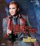 ミュージカル・プレイ『黒豹の如く』/ダイナミック・ドリーム『Dear DIAMOND!!』-101カラットの永遠の輝きー【Blu-r…