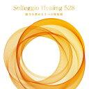ソルフェジオ・ヒーリング528 脳力を高める5つの周波数 [ (ヒーリング) ]