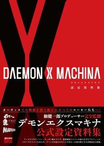 DAEMON X MACHINA 設定資料集 (一般書) [ ニンテンドードリーム編集部 ]