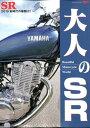 大人のSR SR2019 新時代の幕開け!! (SAN-EI MOOK)