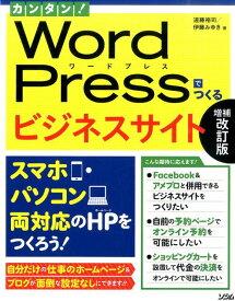 カンタン!WordPressでつくるビジネスサイト増補改訂版 スマホ・パソコン両対応のHPをつくろう! [ 遠藤裕司 ]
