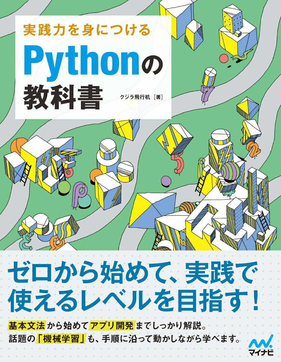 実践力を身につける Pythonの教科書 [ クジラ飛行机 ]