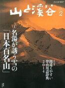 山と渓谷 2014年 02月号 [雑誌]