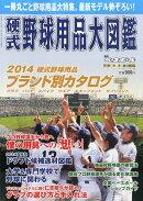 週刊ベースボール増刊 2014硬式野球用品大図鑑 2014年 2/25号 [雑誌]