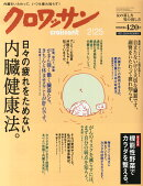 クロワッサン 2014年 2/25号 [雑誌]