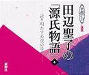 田辺聖子の「源氏物語」(4)