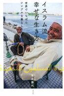 イスラム流 幸せな生き方