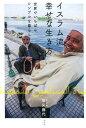 イスラム流 幸せな生き方 世界でいちばんシンプルな暮らし [ 常見藤代 ]