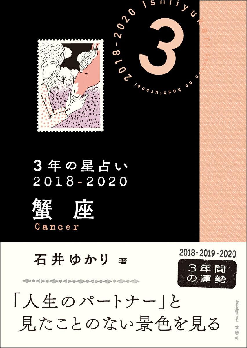 3年の星占い 蟹座 2018-2020 [ 石井ゆかり ]