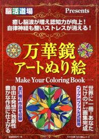 万華鏡アートぬり絵 セルフ画集BOOK (わかさ夢MOOK)