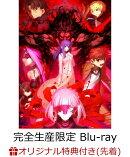 【楽天ブックス限定先着特典 & 先着特典】劇場版「Fate/stay night [Heaven's Feel] II.lost butterfly」(完全生産…