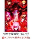 【楽天ブックス限定先着特典 & 先着特典】劇場版「Fate/stay night [Heaven's Feel] II.lost butterfly」(完全生産限…