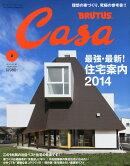 Casa BRUTUS (カーサ・ブルータス) 2014年 02月号 [雑誌]