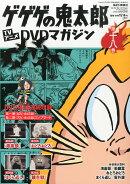 隔週刊 ゲゲゲの鬼太郎 TVアニメDVDマガジン 2014年 2/4号 [雑誌]