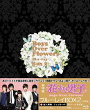 花より男子〜Boys Over Flowers ブルーレイBOX2【Blu-ray】