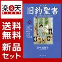 マンガ旧約聖書 創世記 1-3巻セット [ 里中満智子 ]