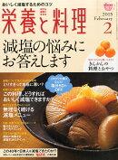 栄養と料理 2015年 02月号 [雑誌]