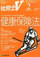 社労士V 2015年 02月号 [雑誌]