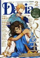 Daria (ダリア) 2015年 02月号 [雑誌]