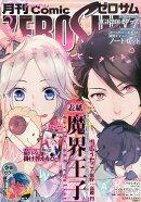 Comic ZERO-SUM (コミック ゼロサム) 2015年 02月号 [雑誌]
