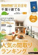 SUUMO注文住宅 千葉で建てる 2015年 02月号 [雑誌]