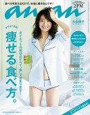 an・an (アン・アン) 2015年 2/4号 [雑誌]