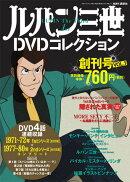ルパン三世DVDコレクション 2015年 02月号 [雑誌]