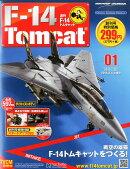 週刊 F-14トムキャット 2015年 02月号 [雑誌]