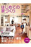 はじめての家づくり(no.21)